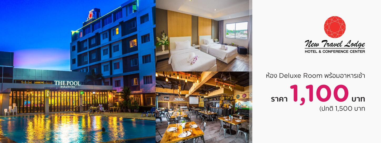โปรโมชั่นโรงแรม นิว แทรเวิล ลอด์จ จันทบุรี (New Travellodge Hotel Chanthaburi)