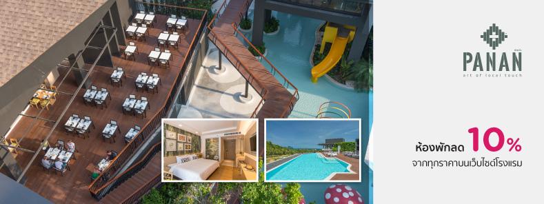 โปรโมชั่นโรงแรม ปาหนัน กระบี่ รีสอร์ท (Panan Krabi Resort)