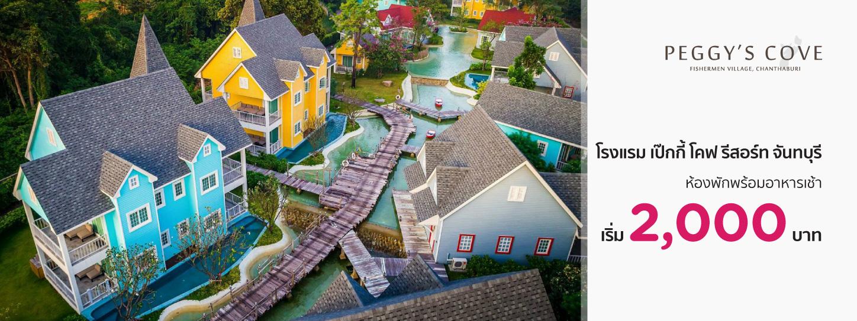 โปรโมชั่นโรงแรม เป๊กกี้ โคฟ รีสอร์ท จันทบุรี (Peggy's Cove Resort Chanthaburi)