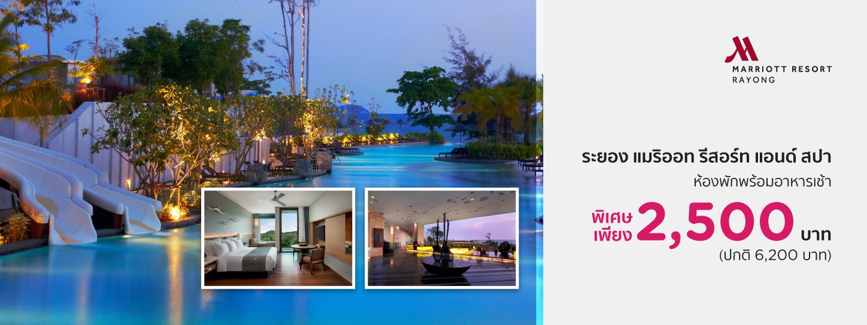โรงแรม ระยอง แมริออท รีสอร์ท แอนด์ สปา (Rayong Marriott Resort & Spa)