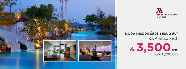 โปรโมชั่นโรงแรม ระยอง แมริออท รีสอร์ท แอนด์ สปา (Rayong Marriott Resort & Spa)