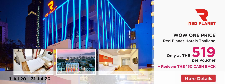 โปรโมชั่นโรงแรมในเครือ เรด แพลนเนต กรุงเทพ, พัทยา, ภูเภ็ต, หาดใหญ่ (Red Planet Hotels)