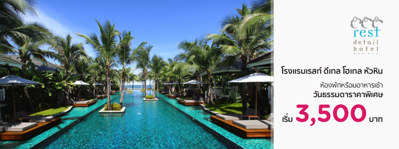 โปรโมชั่นโรงแรม เรสท์ ดีเทล โฮเทล หัวหิน (Rest Detail Hotel Hua Hin)