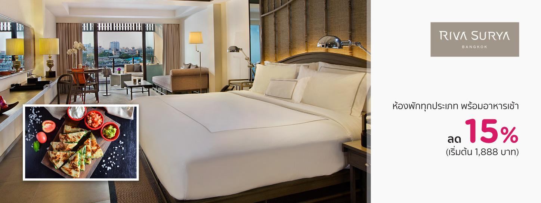 โปรโมชั่นโรงแรม ริว่า เซอย่า กรุงเทพ (Riva Surya Bangkok)