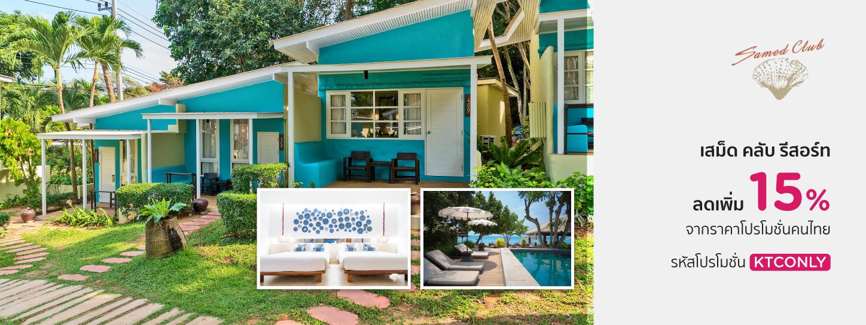 โปรโมชั่นโรงแรม เสม็ดคลับ รีสอร์ท, เกาะเสม็ด (Samed Club Resort)