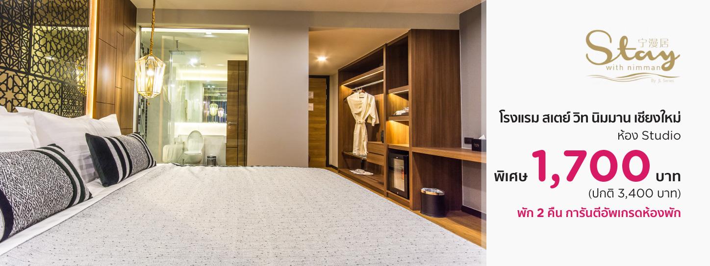 โปรโมชั่นโรงแรม สเตย์ วิท นิมมาน เชียงใหม่ (Stay with Nimman Hotel Chiangmai)