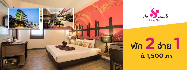 โปรโมชั่นโรงแรม เดอะสมอลล์โฮเทล เชียงใหม่ (The Small Hotel Chiang Mai)