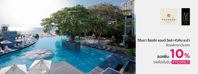 โปรโมชั่นโรงแรม วีรันดา รีสอร์ท แอนด์ วิลล่า หัวหิน ชะอำ (Veranda Resort & Villas Hua Hin Cha Am – MGallery)