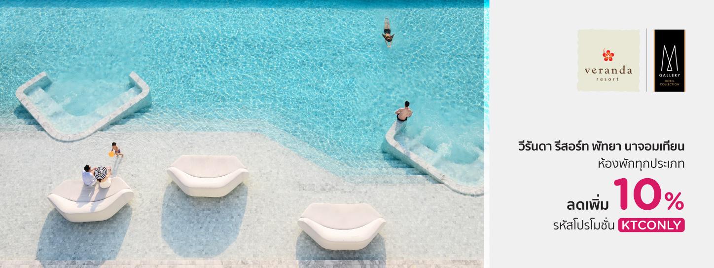โปรโมชั่นโรงแรม วีรันดา รีสอร์ท พัทยา - เอ็มแกลเลอรี (Veranda Resort Pattaya MGallery)