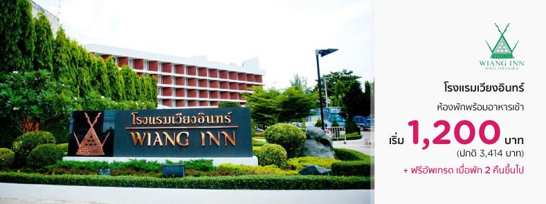 โปรโมชั่นโรงแรม เวียงอินทร์ (Wiang Inn)