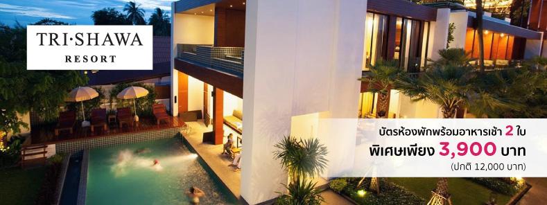 โปรโมชั่นโรงแรม ตรีชวา รีสอร์ท (Tri-Shawa Resort)