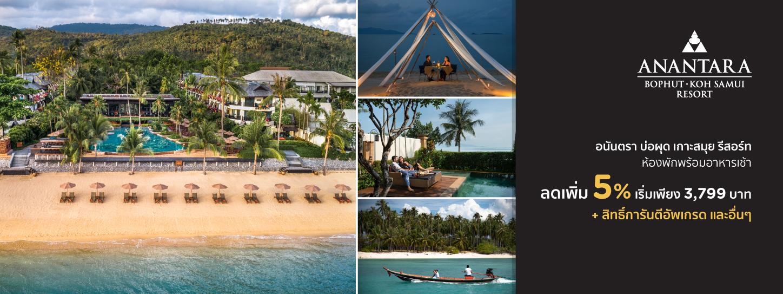 อนันตรา บ่อผุด เกาะสมุย รีสอร์ท (Anantara Bophut Koh Samui Resort)