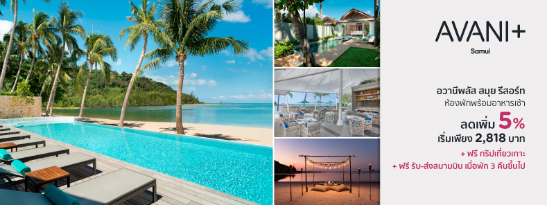 อวานีพลัส สมุย รีสอร์ท (Avani+ Samui Resort)