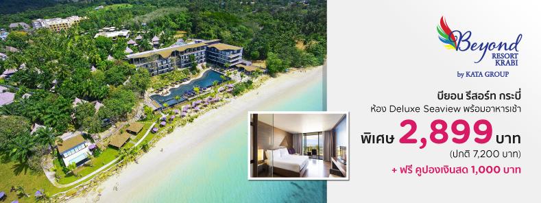 โปรโมชั่นโรงแรม บียอน รีสอร์ท กระบี่ (Beyond Resort Krabi)