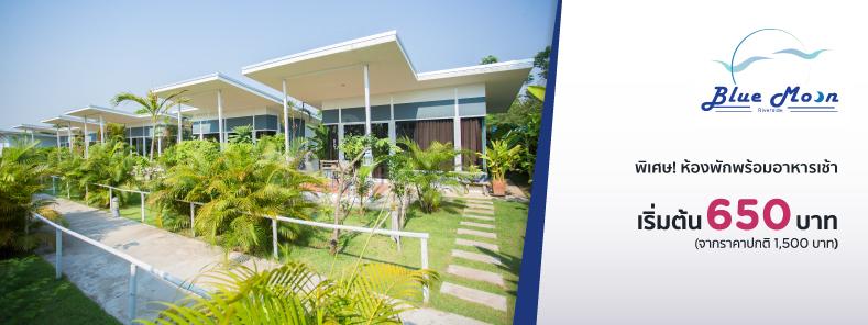 โรงแรม บลูมูล ริเวอร์ไซด์ รีสอร์ต อุบลราชธานี (Bluemoon Riverside Resort Ubon Ratchathani)