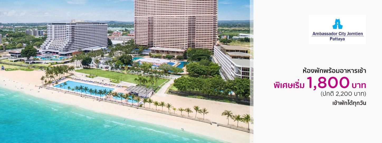 โปรโมชั่นโรงแรม แอมบาสซาเดอร์ ซิตี้ จอมเทียน (Ambassador City Jomtien)