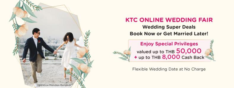โปรโมชั่นแพ็กเกจแต่งงาน KTC Online Wedding Fair ดีลแรง ผ่อนได้ จองก่อน ได้แต่งก่อน