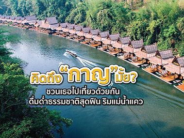 โปรโมชั่นโรมแรม คิดถึง กาญ มั้ย ไปพักกายที่รีสอร์ทริมแคว The Kwai River in Kanchanaburi (kit teung kan mai)