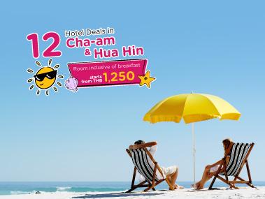 โปรโมชั่นโรงแรม ชี้เป้า 12 ที่พัก ชะอำ-หัวหิน โปรดีมีครบทุกสไตล์ (12 Hotel Deals in Cha-am & Hua Hin)