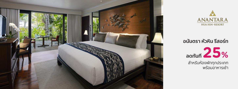 โปรโมชั่นโรงแรม อนันตรา หัวหิน รีสอร์ท (Anantara Hua Hin Resort)