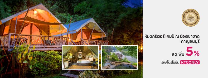 โปรโมชั่นโรงแรม หินตกริเวอร์แคมป์ ณ ช่องเขาขาด, กาญจนบุรี (Hintok River Camp @ Hell Fire Pass, Kanchanaburi)