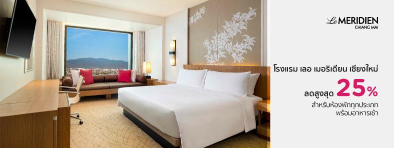 โปรโมชั่นโรงแรม เลอ เมอริเดียน เชียงใหม่ (Le Meridien Chiang Mai)