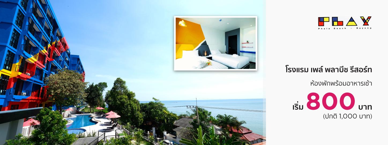 โปรโมชั่นโรงแรม เพล์ พลาบีช รีสอร์ท (Play Phala Beach Resort)