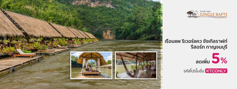 โปรโมชั่นโรมแรม เรือนแพ ริเวอร์แคว จังเกิลราฟท์, กาญจนบุรี (River Kwai Jungle Rafts Hotel)