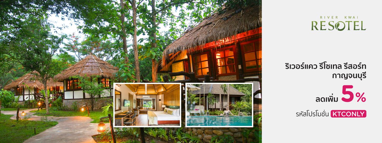 โปรโมชั่นโรงแรม ริเวอร์แควรีโซเทล รีสอร์ท, กาญจนบุรี (River Kwai Resotel Resort)