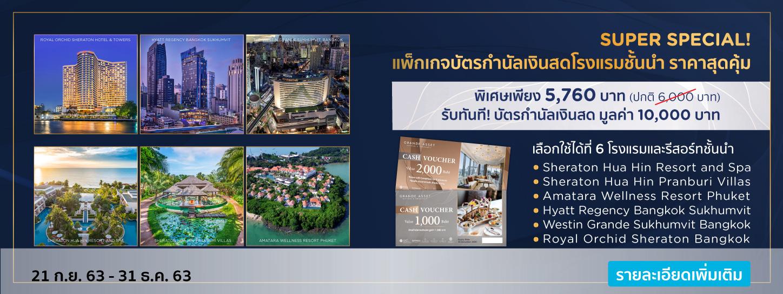 โปรโมชั่นโรงแรมในเครือ บริษัท แกรนด์ แอสเสทฯ (Grande Asset Hotels & Property)