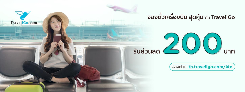 โปรโมชั่นตั๋วเครื่องบิน TraveliGo