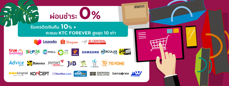 ช้อปออนไลน์ ผ่อนชำระ 0% ที่ Advice, BANANA IT, HomePro, JD Central, JIB, Koncept Furniture, LAZADA, Powerbuy, Shopee และร้านค้าอื่น ๆ
