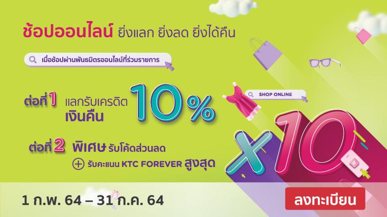 CashBack 10% + x10