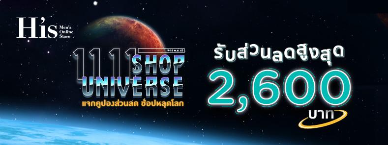 His 11.11 Shop Universe