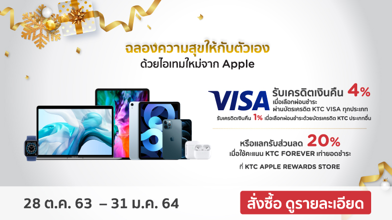 KTC APPLE REWARDS STORE