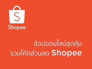 รวมโค้ดส่วนลด Shopee 2021 | อัพเดท กุมภาพันธ์