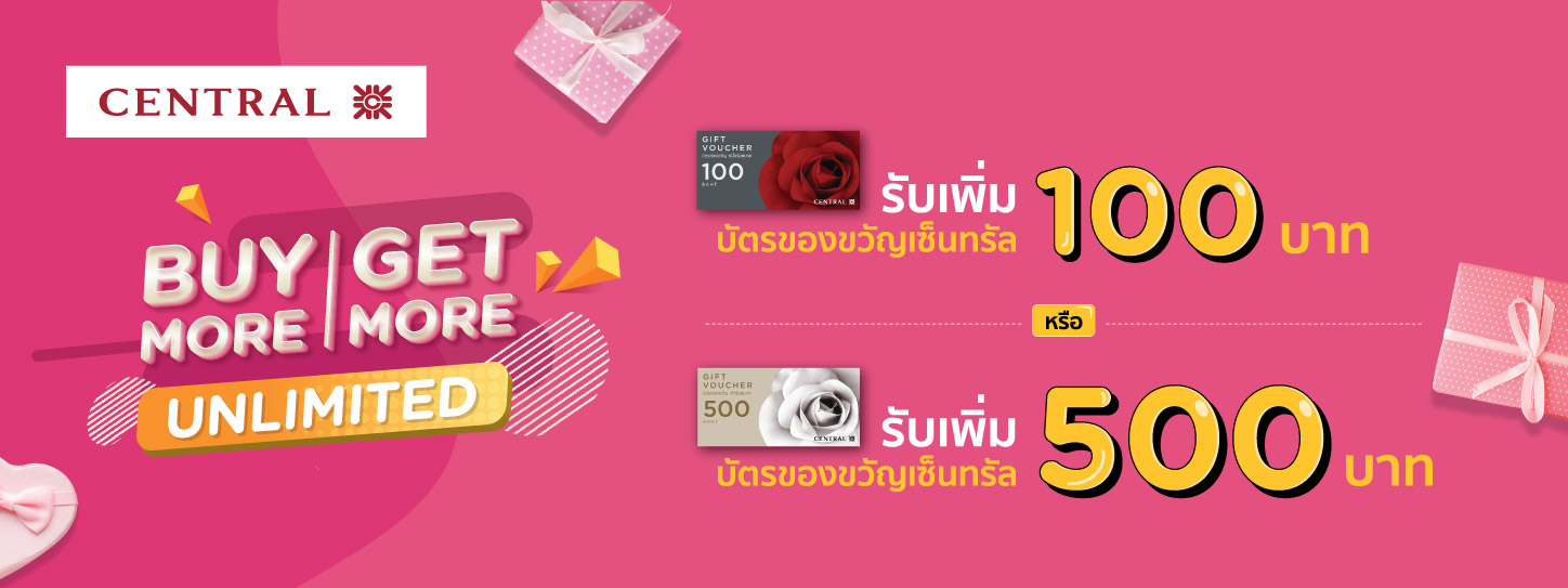 BUY MORE GET MORE UNLIMITED ที่ห้างฯเซ็นทรัล
