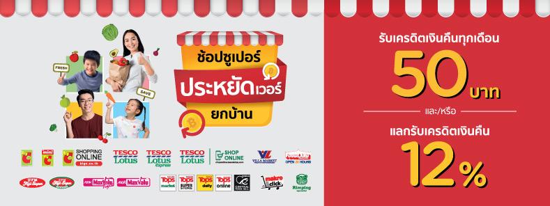 Supermarket Campaign