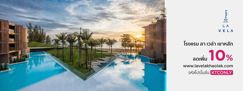โปรโมชั่นโรงแรม ลา เวล่า เขาหลัก (La Vela Khao Lak)