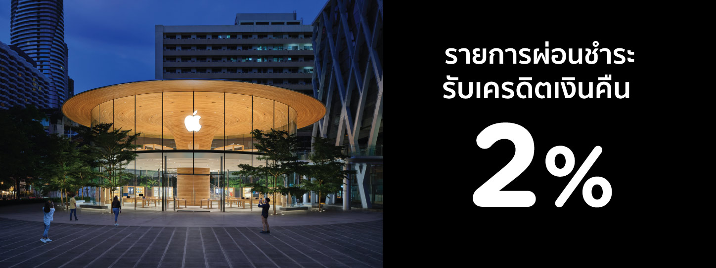 Apple Central World และ Apple Iconsiam