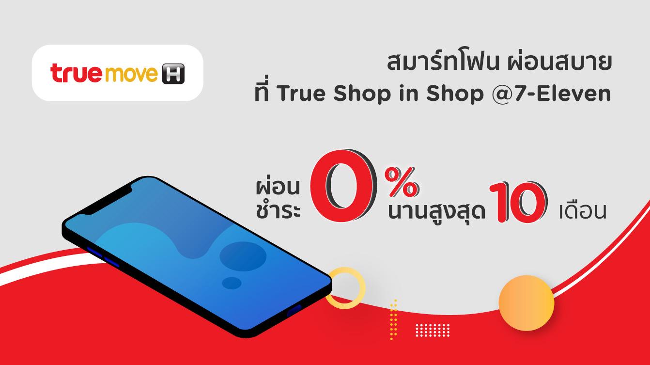 TRUE Shop in shop @7-Eleven
