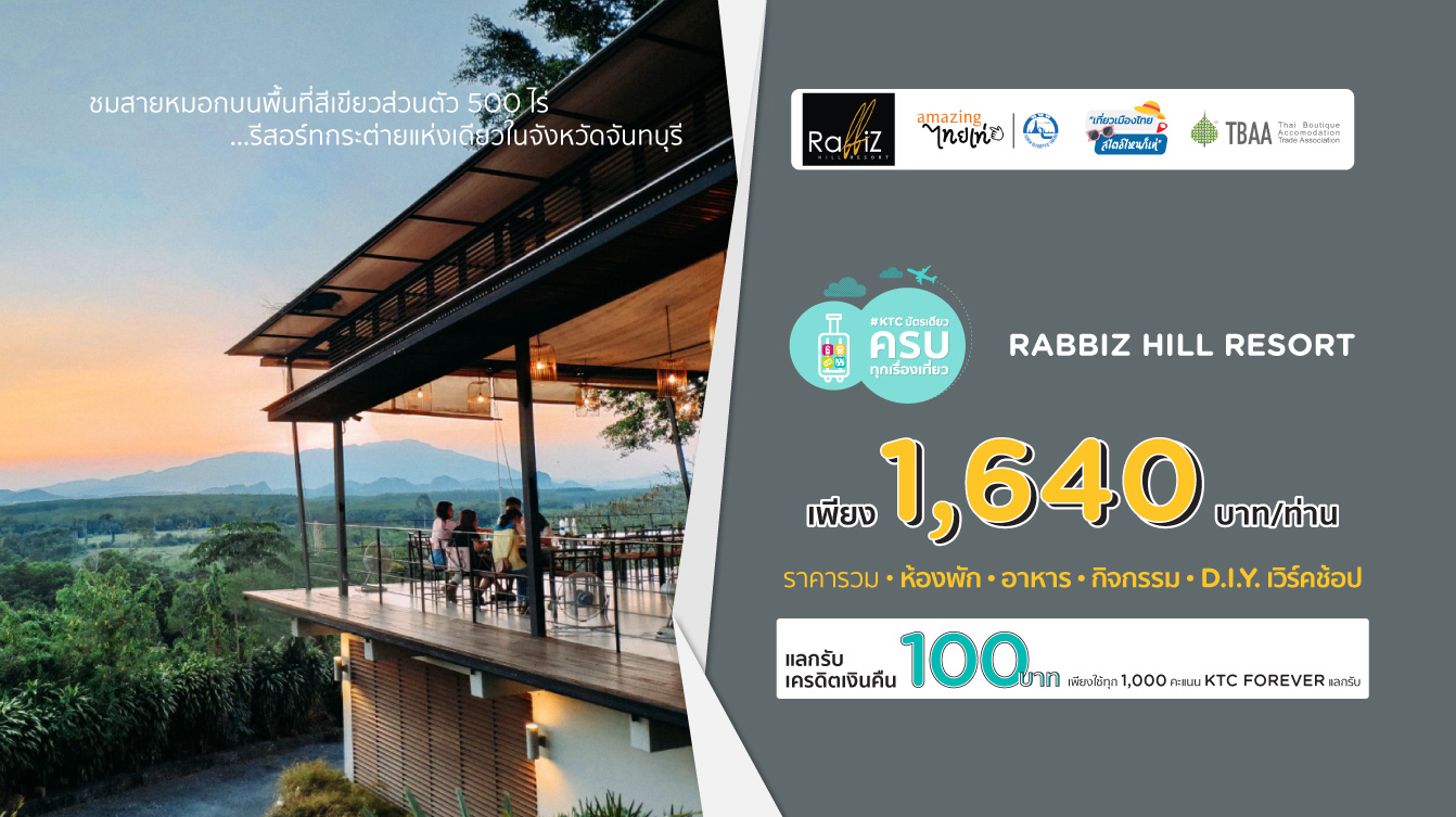 Rabbit Hill Resort x KTC World Travel Service