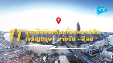 11 จุดเช็คอินเดินเที่ยวแบบคลาสสิก เจริญกรุง - บางรัก - สีลม (Best Places to Visit Charoenkrung)