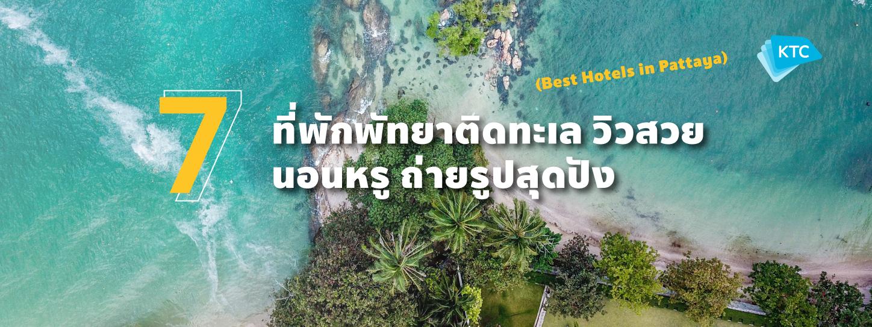 7 ที่พักพัทยาติดทะเล วิวสวย นอนหรู ถ่ายรูปสุดปัง (Best Hotels in Pattaya)
