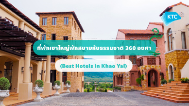 12 ที่พักเขาใหญ่พักสบายกับธรรมชาติ 360 (Best Hotels in Khao Yai)