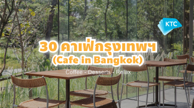30 คาเฟ่ในกรุงเทพ ยอดนิยมสุดชิคต้องไปเช็คอิน! (Best Cafe in Bangkok)