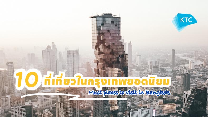10 ที่เที่ยว ยอดนิยมในกรุงเทพ ต้องไปเช็คอิน! (Must places to visit in Bangkok)
