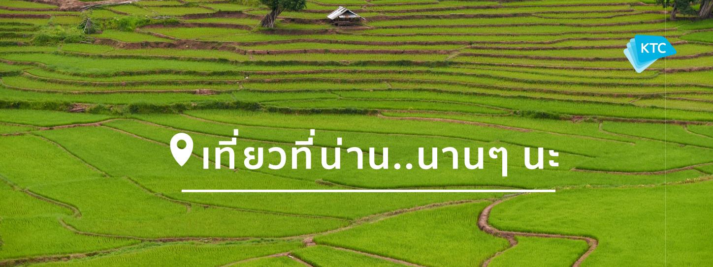 เที่ยวที่น่านนานๆ นะ จุดเช็คอินสุดสโลวไลฟ์เพลินกับธรรมชาติไทย