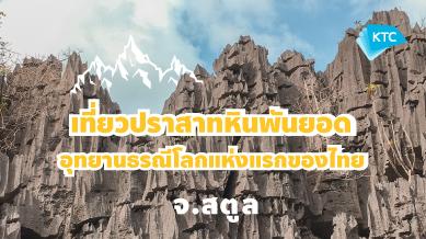 เที่ยวปราสาทหินพันยอด หมู่เกาะเขาใหญ่ Unseen ของไทยล้านปี