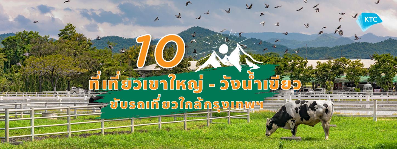 10 ที่เที่ยวเขาใหญ่ - วังน้ำเขียว ขับรถเที่ยวใกล้กรุงเทพฯ (Top 10 Places to Visit in Khao Yai)